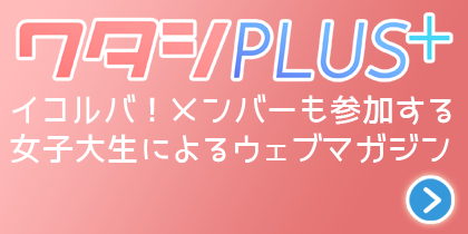 ワタシ!PLUS+